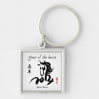 Year of the Horse 2014 - Chinese New Year Key Ring