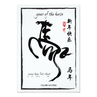 """Year of the Horse 2014 Party 5"""" X 7"""" Invitation Card"""