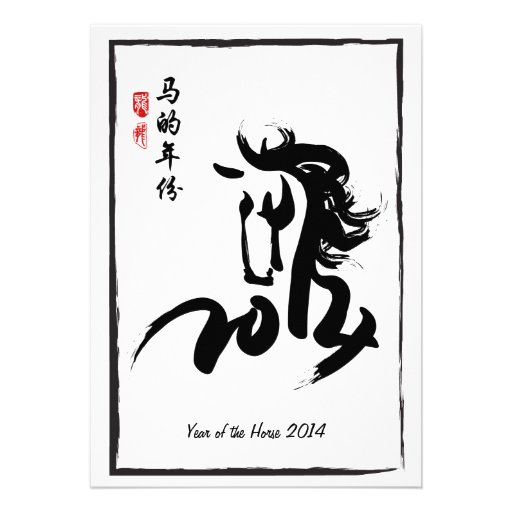 Year of the Horse 2014 Party Personalized Invitation