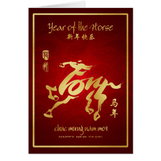 Year of the Horse 2014 - Vietnamese New Year - Tết Card