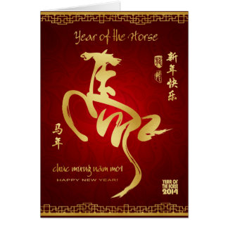 Year of the Horse 2014 - Vietnamese Tet Greeting Card