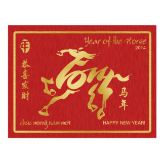 Year of the Horse 2014 - Vietnamese Tet Postcard