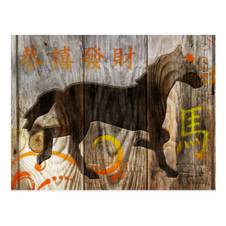 Year of the Horse 2014 (wood) Postcard