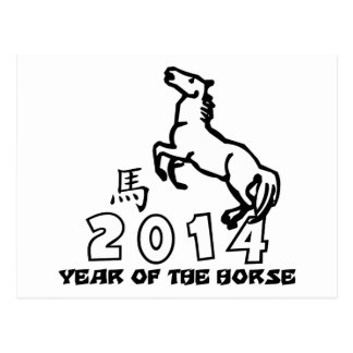 Year of The Horse 2914 Post Card