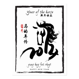 Year of the Horse - Chinese New Year 2014 Postcards