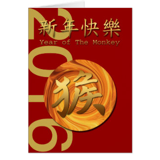 Year of the Monkey 2016 Chinese New Year Greeting Card