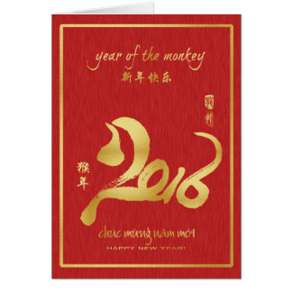 Year of the Monkey 2016 - Vietnamese New Year Tết Card