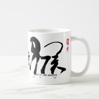 Year of the Monkey - Chinese Lunar New Year 2016 Coffee Mug