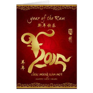 Year of the Ram 2015 - Vietnamese Lunar New Year Greeting Card