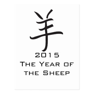 Year of the Ram Sheep Chinese Lettering Post Card