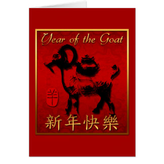 Year of the Ram Sheep or Goat V Greeting Card