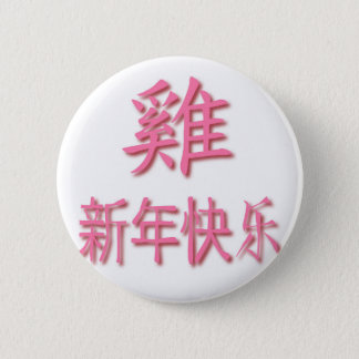 Year Of The Rooster 2017 6 Cm Round Badge