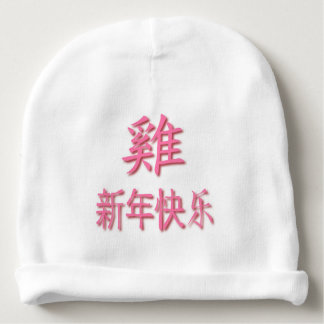 Year Of The Rooster 2017 Baby Beanie