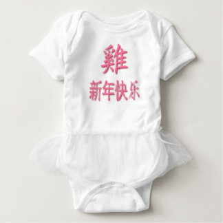 Year Of The Rooster 2017 Baby Bodysuit