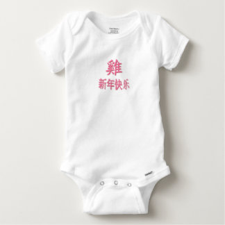 Year Of The Rooster 2017 Baby Onesie