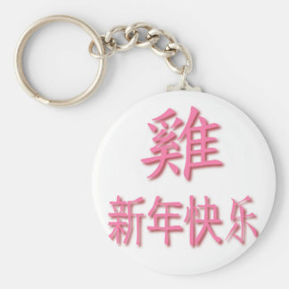 Year Of The Rooster 2017 Basic Round Button Key Ring