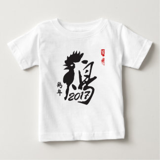 Year of the Rooster 2017 - Chinese New Year Baby T-Shirt