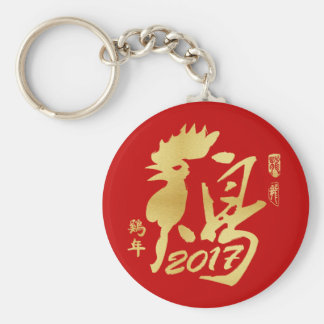 Year of the Rooster 2017 - Chinese New Year Basic Round Button Key Ring