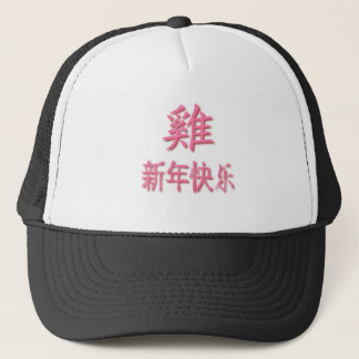 Year Of The Rooster 2017 Trucker Hat