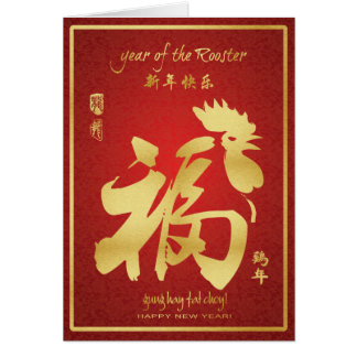 Year of the Rooster - Chinese Lunar New Year 2017 Greeting Card