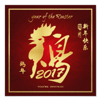 Year of the Rooster - Chinese New Year 2017 Card