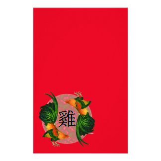 Year of the Rooster Circle Stationery