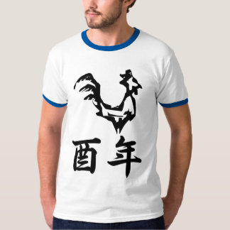 Year of the Rooster Japanese Zodiac Kanji T-Shirt