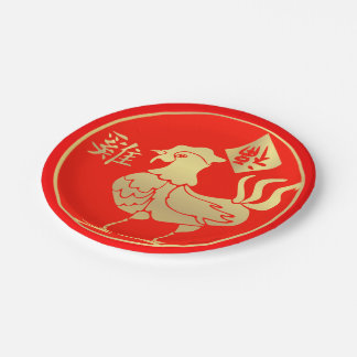 Year of the Rooster Paper Plates 7 Inch Paper Plate