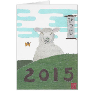 Year of the Sheep, 2015, Japanese Style Art Card
