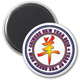 Year of The Sheep 2015 Magnet