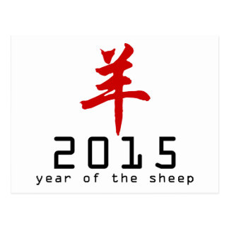 Year of The Sheep 2015 Postcard