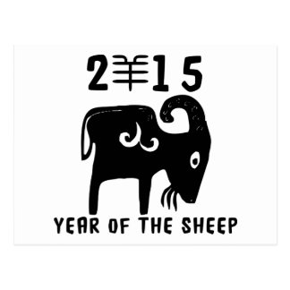 Year of The Sheep 2015 Post Card