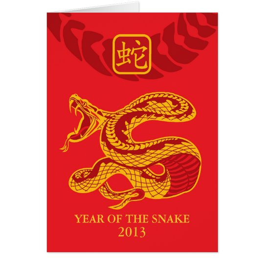 Year of the snake 2013 card