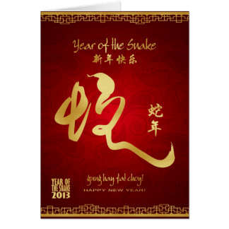 Year of the Snake 2013 - Gold Calligraphy Card