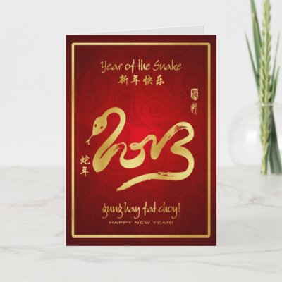 Lunar New Year Greeting Cards