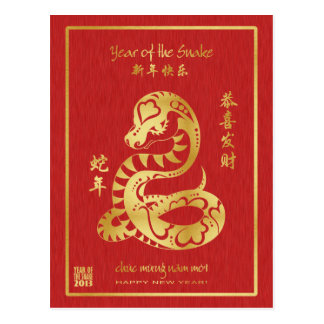 Year of the Snake 2013 - Vietnamese New Year - Tết Post Card