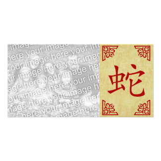 year of the snake chinese symbol personalised photo card