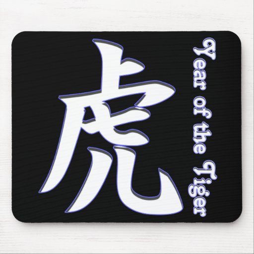 Year of the Tiger Mouse Pad