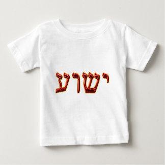 Yeshua Hebrew 02 Baby T-Shirt