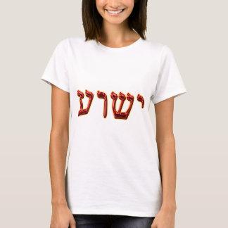 Yeshua Hebrew 02 T-Shirt