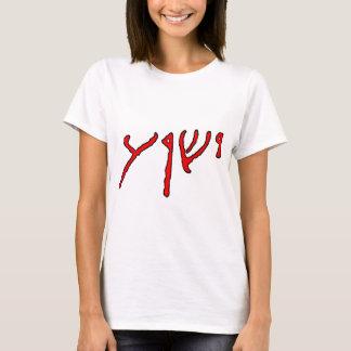 Yeshua Inscription T-Shirt
