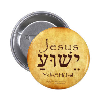 YESHUA-JESUS HEBREW BUTTON