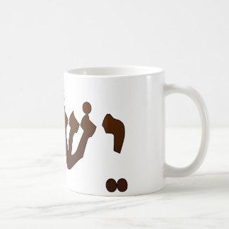 Yeshua Jesus in Hebrew Coffee Mug