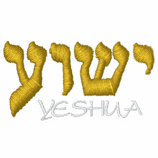 Yeshua - Jesus in Hebrew Embroidered Hoodie