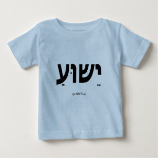 Yeshua (Jesus in Hebrew) Infant & Toddler Shirt