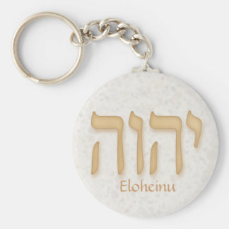 YHVH Eloheinu Modern Hebrew Key Ring