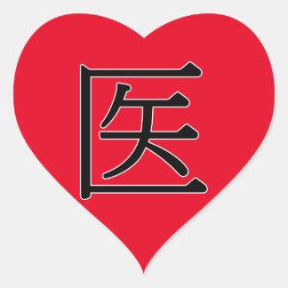 yī - 医 (doctor) heart sticker