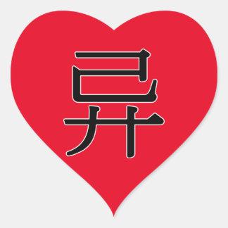 yì - 异 (different) heart sticker