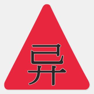 yì - 异 (different) triangle sticker