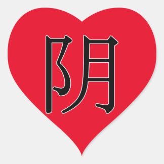 yīn - 阴 (Yin) Heart Sticker